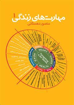 دانلود کتاب مهارتهای زندگی - جلد اول