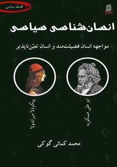 دانلود کتاب انسان شناسی سیاسی (مواجهه انسان فضیلت مند و انسان تعین ناپذیر)