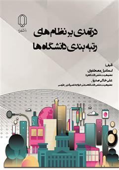دانلود کتاب درآمدی بر نظامهای بین المللی رتبه بندی دانشگاهها