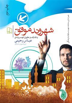 دانلود کتاب شهروند موفق، حقوق و وظایف شهروندی