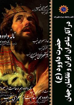 دانلود کتاب حضرت داوود (ع) در آثار شاعران ایران و نقاشان جهان