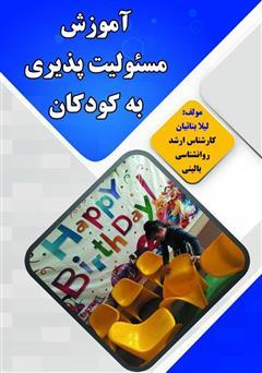 دانلود کتاب آموزش مسئولیت پذیری به کودکان