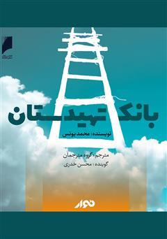 دانلود کتاب صوتی بانک تهیدستان: وامهای کوچک، ابزار مبارزه با فقر جهانی
