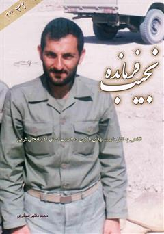 دانلود کتاب فرمانده نجیب: نگاهی به نقش شهید مهدی باکری در امنیت استان آذربایجان غربی