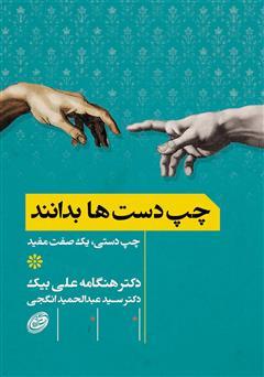 دانلود کتاب چپ دستها بدانند: چپ دستی، یک صفت مفید