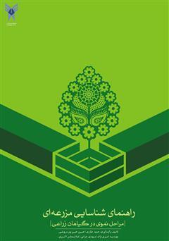 دانلود کتاب راهنمای شناسایی مزرعهای مراحل نموی در گیاهان زراعی
