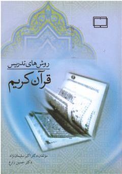 دانلود کتاب روش های تدریس قرآن
