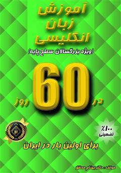 دانلود کتاب آموزش زبان انگلیسی ویژه بزرگسالان - سطح پایه در 60 روز