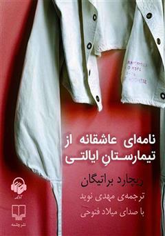 دانلود کتاب صوتی نامهای عاشقانه از تیمارستان ایالتی