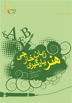 دانلود کتاب هنر یادگیری زبان خارجی