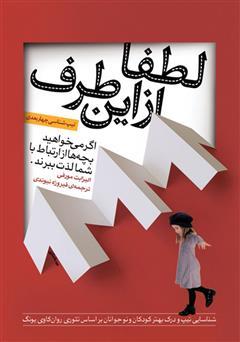 دانلود کتاب لطفا از این طرف: اگر میخواهید بچهها از ارتباط با شما لذت ببرند