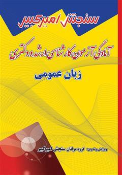 دانلود کتاب آمادگی آزمون کارشناسی ارشد و دکتری زبان عمومی