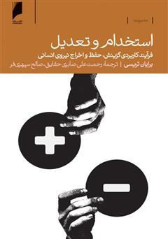 دانلود کتاب استخدام و تعدیل: فرآیند کاربردی گزینش، حفظ و اخراج نیروی انسانی