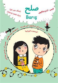 دانلود کتاب صلح (جنگ دور شو) - فارسی ترکی استانبولی
