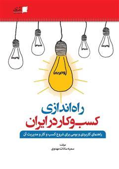 دانلود کتاب راهاندازی کسب و کار در ایران