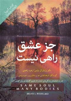 دانلود کتاب صوتی جز عشق راهی نیست