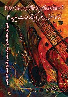 دانلود کتاب از نواختن ریتم با گیتار لذت ببرید 3: آموزش جامع ریتم و آکورد برای گیتار