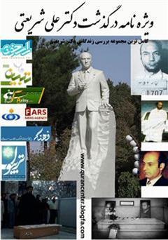 دانلود کتاب ویژه نامه درگذشت دکتر علی شریعتی