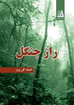 دانلود کتاب راز جنگل