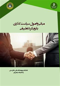 دانلود کتاب مبانی و اصول سیاست گذاری با رویکرد تطبیقی (اسلام و غرب)