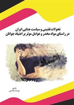 دانلود کتاب تحولات تقنینی و سیاست جنایی ایران در راستای مواد مخدر و عوامل موثر بر اعتیاد جوانان