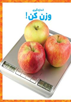دانلود کتاب وزن کن!