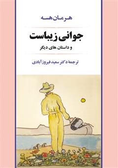 دانلود کتاب جوانی زیباست و داستانهای دیگر