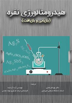 دانلود کتاب هیدرومتالورژی نقره (بازیابی و بازیافت)