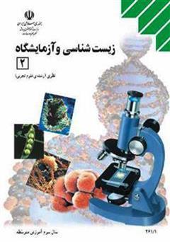 دانلود کتاب زیست شناسی و آزمایشگاه 2