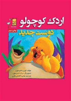 دانلود کتاب اردک کوچولو: دوست جدید