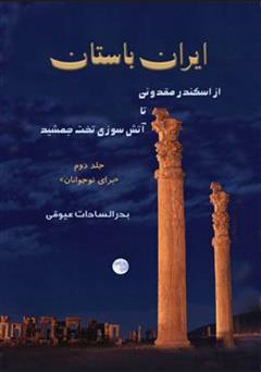دانلود کتاب ایران باستان: از اسکندر مقدونی تا آتش سوزی تخت جمشید