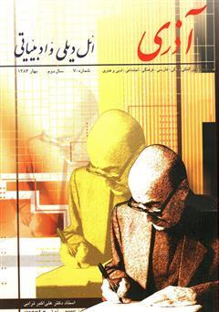 دانلود مجله آذری (ائل دیلی و ادبیاتی) - شماره 7