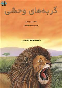 دانلود کتاب صوتی گربههای وحشی