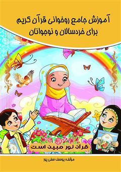 دانلود کتاب آموزش جامع روخوانی قرآن کریم برای خردسالان و نوجوانان