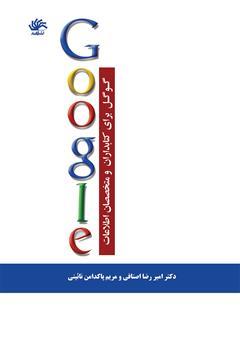 دانلود کتاب گوگل برای کتابداران و متخصصان اطلاعات