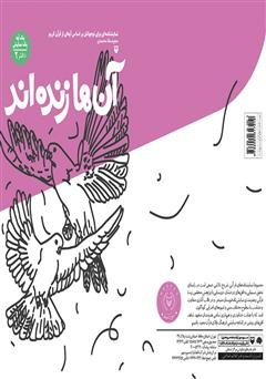 دانلود کتاب آنها زندهاند: نمایشنامهای برای نوجوانان بر اساس آیهای از قرآن