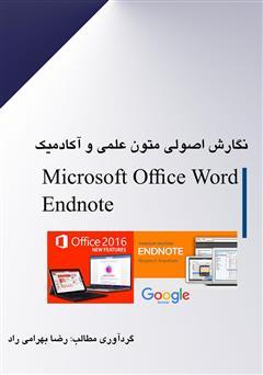دانلود کتاب نگارش اصولی متون علمی و آکادمیک با نرمافزار Microsoft Office WORD 2016