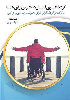 دانلود کتاب گردشگری قابل دسترس برای همه با تاکید بر گردشگران دارای معلولیت جسمی و حرکتی