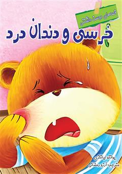 دانلود کتاب خرسی و دندان درد
