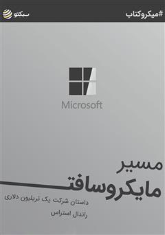 دانلود کتاب صوتی مسیر مایکروسافت: داستان شرکت یک تریلیون دلاری