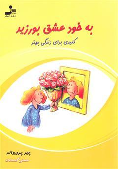 دانلود کتاب به خود عشق بورزید: کلیدی برای زندگی بهتر