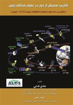 دانلود کتاب کاربرد سنجش از دور در علوم زمین: با تاکید بر دادههای ماهواره اکتشافی زمینی ALOS (دایچی)