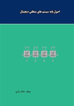 دانلود کتاب اصول پایه سیستمهای منطقی دیجیتال