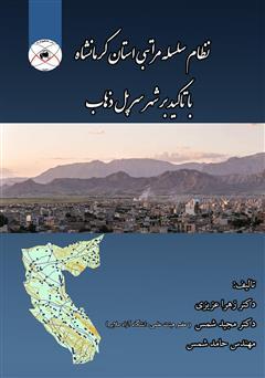 دانلود کتاب نظام سلسله مراتبی استان کرمانشاه با تاکید بر شهر سرپل ذهاب