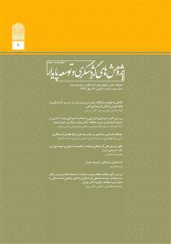 دانلود فصلنامه علمی تخصصی پژوهشهای گردشگری و توسعه پایدار - شماره 9
