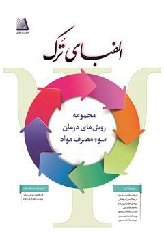 دانلود کتاب الفبای ترک (بررسی روشهای ترک) - جلد اول
