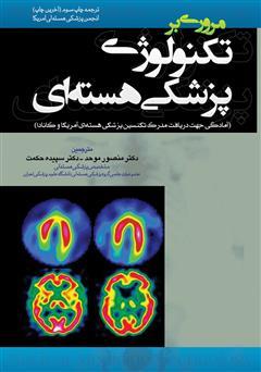 دانلود کتاب مروری بر تکنولوژی پزشکی هستهای