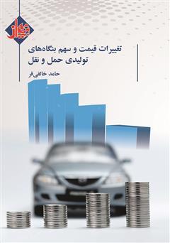 دانلود کتاب تغییرات قیمت و سهم بنگاههای تولیدی حمل و نقل
