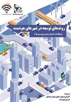 دانلود کتاب روند افزایشی توسعه در شهرهای هوشمند: مطالعات انجام شده و توصیهها