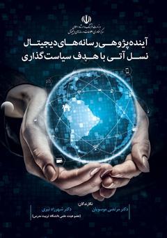دانلود کتاب آیندهپژوهی رسانههای دیجیتال نسل آتی با هدف سیاستگذاری